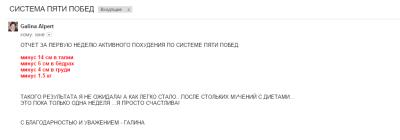 Отзыв Галина Альперт2