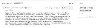 Отзыв Галина Борухова