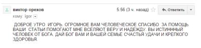 Отзыв Галина Орехова