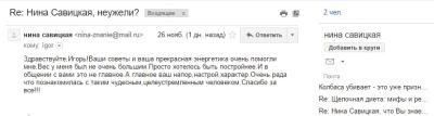 Отзыв Савицкая