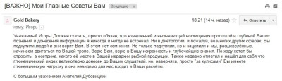 Отзыв Анатолий Дубовицкий