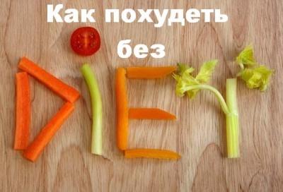 Без диет - Трансформация-6